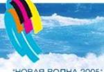 15 ноября начинается прием заявок на участие в конкурсе «Новая волна-2008»