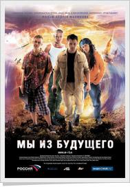 """Фільм """"Мы из будущего"""""""