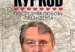 Русскоязычный роман вошел в лонг-лист премии IMPAC