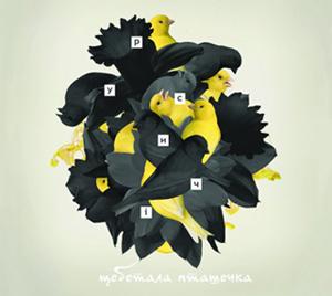 """""""Русичі"""" - CD """"Щебетала пташечка"""" 2008"""