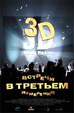 Встречи в третьем измерении: 3D-мания