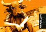 Джон Стивенсон собирается экранизировать роман «Минотавр вышел покурить»