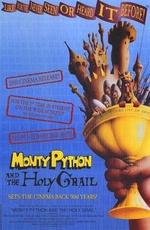 Монти Пайтон и Священный Грааль