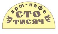 "Арт-кафе ""Сто тысяч"""