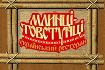 Млинці-Товстунці