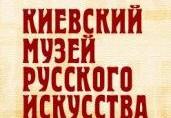 В Киевском музее русского искусства заново открыли «Петербургские повести» Гоголя