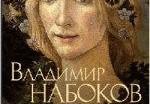 На ярмарке non/fiction в Москве представят последний роман Набокова