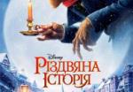 «Рождественская история» - в десятке лучших мультфильмов 2009-го
