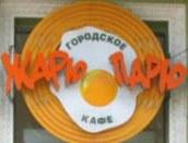 Жарю-Парю, Успенская
