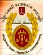 Одесский дом ученых