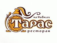 Тарас