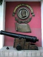 Музей Ф.П. Де-Волана