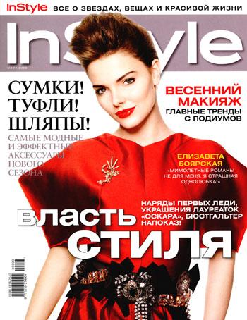 Елизавета Боярская поборется с Верой Брежневой за звание лучшей актрисы