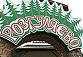 """В ресторане """"Разгуляево"""" состоится премьера проекта """"Кино-пати в стиле Стиляги"""""""