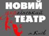 Новый украинский театр