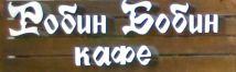 Робин-Бобин, Торговая