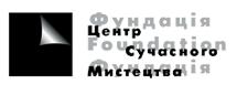 Фундация Центра современного искусства