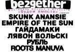"""Гайдамаки"" сыграют в Литве на фестивале Be2gether"