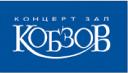 "Концерт-зал ""Кобзов"""