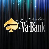 """Шоу-балет """"Ва-Банк"""""""