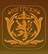 Богемский