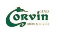Корвин