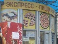 Экспресс-пицца, Черняховского