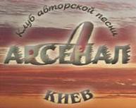 """Клуб авторской песни """"Арсенал"""""""