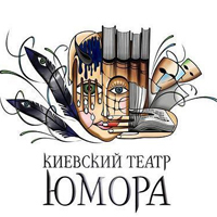 Киевский театр юмора