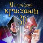 Магический кристалл 3D