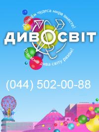 """Семейный центр развития и развлечений """"Дывосвит"""""""