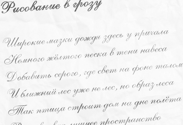 "Алексей Зарахович, ""Рисование в грозу"""
