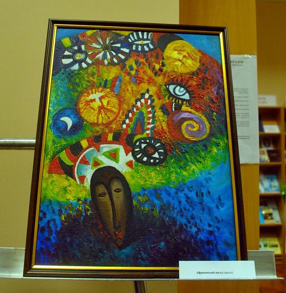 "Самая дорогая картина ""Африканский ангел"" - 800грн"