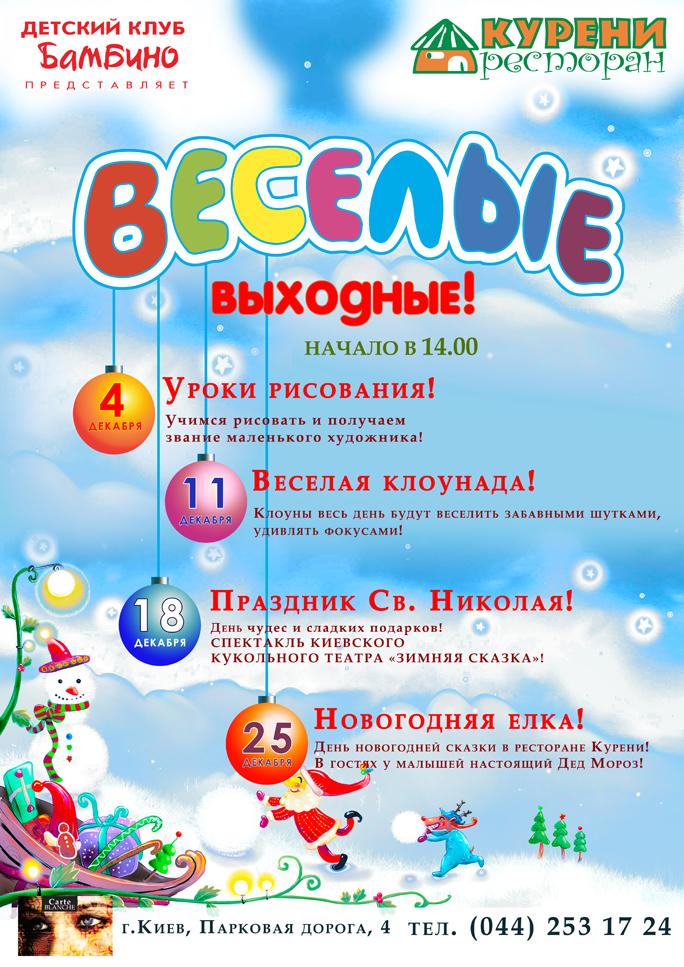 Детский праздник в детском клубе заказ аниматоров 3-й Угрешский проезд