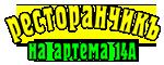 Ресторанчик на Артема