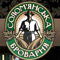 Соломенская пивоварня
