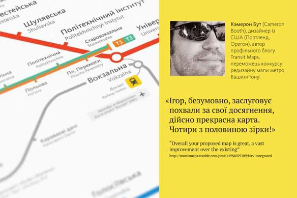 виділити досвід Львова.