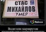 Начались виртуальные похороны Стаса Михайлова