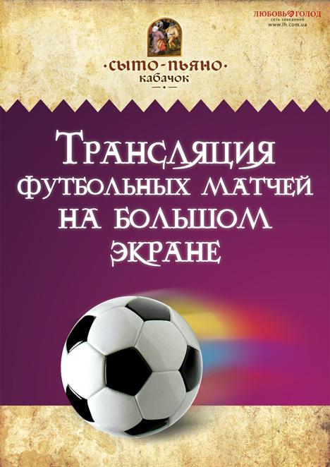 футбол в россии трансферы