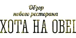 Обзор нового ресторана «ОХОТА НА ОВЕЦ»