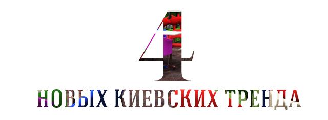 4 новых киевских тренда