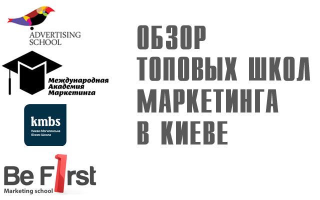 Обзор топовых школ маркетинга в Киеве