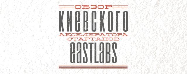 Обзор киевского акселератора стартапов Eastlabs