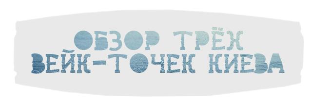 Обзор трёх вейк-точек Киева