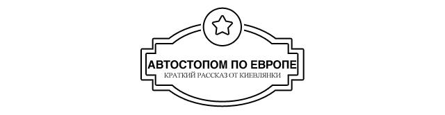Автостопом по Европе: краткий рассказ от киевлянки
