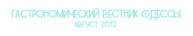 Гастрономический вестник Одессы: август 2012