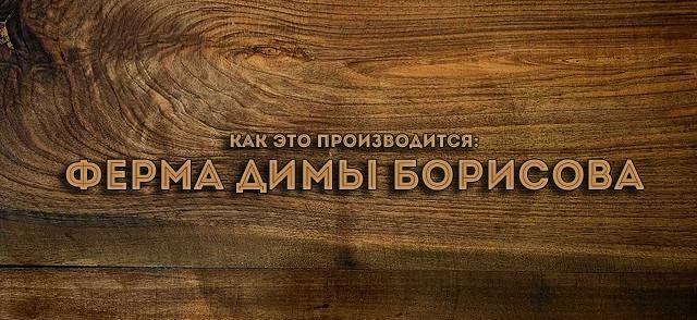 Как это производится: ферма Димы Борисова
