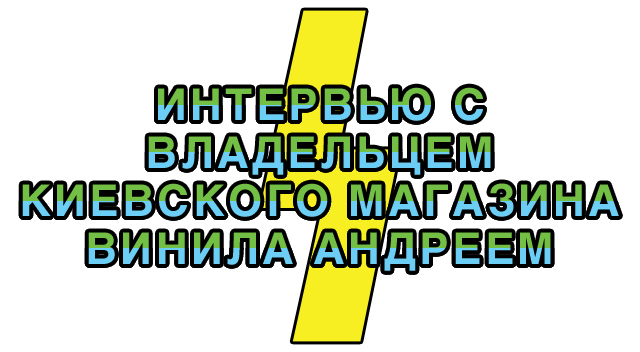 Интервью с владельцем киевского магазина винила Андреем