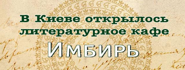 В Киеве открылось литературное кафе «Имбирь»