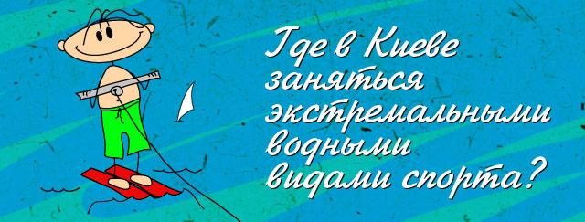 Где в Киеве заняться экстремальными водными видами спорта?